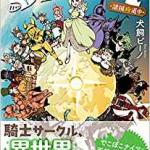 笹塚 コミック 騎士サーの姫 諸国珍道中 買取 ました!