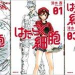 神奈川 コミック はたらく細胞 3巻セット 買取 しました! ドラマ 二本松 店 買取 神奈川 古本