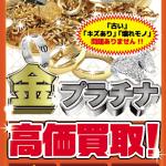 世田谷区 円買い優勢?! ゴールド 金 高騰! 高価買取中 ドラマ下北沢総合買取店