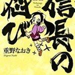 笹塚 コミック 信長の忍び 11巻 買取 ました!