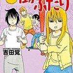 笹塚 コミック 働かないふたり 10巻 買取 ました!