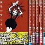 神奈川 コミック 魔法少女サイト 6巻セット 買取 しました! ドラマ 二本松 店 買取 神奈川 古本