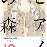 笹塚 文庫コミック ピアノの森 全18巻 セット 買取 ました!