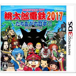 3DS 桃太郎電鉄2017 買取 致しました! 杉並区 中野区 高円寺 DORAMA高円寺駅前店