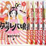 神奈川 コミック 東京タラレバ娘 7巻セット 買取 しました! ドラマ 二本松 店 買取 神奈川 古本