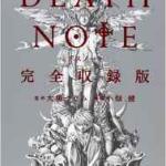 笹塚 コミック DEATH NOTE 完全収録版 買取 ました!
