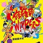 笹塚 コミック 修羅界SWIPPERS 1巻 買取 ました!