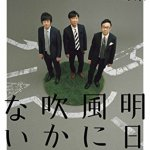 笹塚 DVD 東京03/明日の風に吹かれないで 買取 ました!