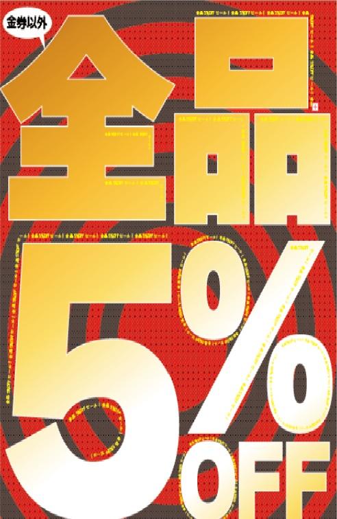 世田谷 iPhone 全品 5%オフ セール 下北沢総合買取店