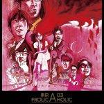笹塚 DVD 東京03/FROLIC A HOLIC ラブストーリー 取り返しのつかない姿 買取 ました!