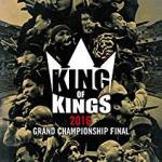 笹塚 DVD KING OF KINGS 2016 GRAND CHAMPIONSHIP FINAL 買取 ました!