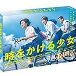 笹塚 DVD 時をかける少女 DVD-BOX 買取 ました!