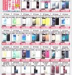 世田谷区 docomo iPhone7 ジェットブラック 携帯電話 買取ならドラマ下北沢総合買取店へ!