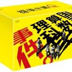 笹塚 DVD 探偵学園Q DVD-BOX 買取 ました!