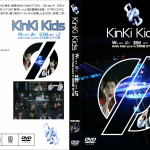 笹塚 DVD We are Φn' 39!! and U? KinKi Kids Live in DOME 07-08(初回生産限定盤)  買取 ました!