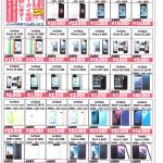 世田谷区 SoftBank 未使用品 iPhone7 256GB 高価買取 中!! ドラマ下北沢総合買取店