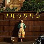 笹塚 ブルーレイ ブルックリン 2枚組ブルーレイ&DVD(初回生産限定) 買取 ました!