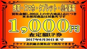 世田谷区 iPhone・ブランド・高級腕時計 買取アップキャンペーン実施中! 下北沢総合買取店