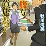 笹塚 書籍 幸腹な百貨店 デパ地下おにぎり騒動 買取 ました!