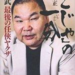 笹塚 書籍 ごじゃの一分 竹中武 最後の任侠ヤクザ 買取 ました!