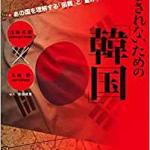 笹塚 書籍 だまされないための韓国 あの国を理解する困難と重み 買取 ました!