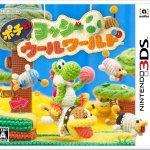 相模原 ゲーム 買取 3DS ポチと ヨッシー ウールワールド 買取 しました! 星ヶ丘 店