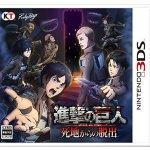 八王子 楢原 3DS 進撃の巨人 死地からの脱出 買取 しました!