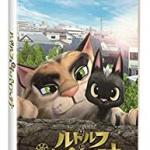 笹塚 DVD ルドルフとイッパイアッテナ 買取 ました!