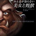 笹塚 書籍 ディズニー みんなが知らない美女と野獣 なぜ王子は呪いをかけられたのか 買取 ました!