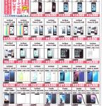 世田谷区 SoftBank ブラック 未使用品 iPhone7 256GB 高価買取 中!! ドラマ下北沢総合買取店