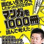笹塚 書籍 面白い生き方をしたかったので仕方なくマンガを1000冊読んで考えた→そしたら人生観変わった 買取 ました!