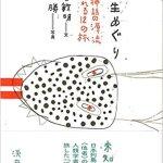 笹塚 書籍 野生めぐり: 列島神話の源流に触れる12の旅 買取 ました!
