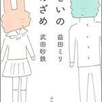 笹塚 書籍 益田ミリ/せいのめざめ 買取 ました!
