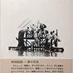 笹塚 書籍 武満徹/夢の引用 買取 ました!