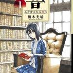 古本 コミック セット 響 -小説家になる方法- 1~6巻 セット 買取 しました ! 下北沢 ドラマ 古本 販売 店 !