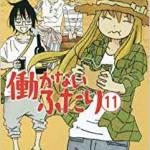 笹塚 コミック 働かないふたり 11巻 買取 ました!