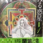 夢みる惑星 1~4巻 コミック セット 買取 しました! ドラマ 祖師ヶ谷大蔵 店