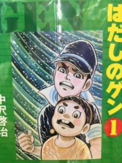 はだしのゲン 1~7巻 コミック セット 買取 しました! ドラマ 祖師ヶ谷大蔵 店