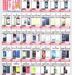 世田谷区 au 未使用品 iPhone7 256GB  高価買取 中!! ドラマ下北沢総合買取店