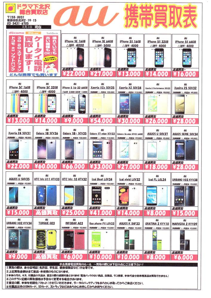 世田谷区 au iPhone7 買取ならドラマ下北沢総合買取店へ!!