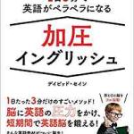笹塚 書籍 1日3分で英語がペラペラになる加圧イングリッシュ 買取 ました!