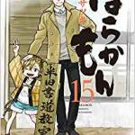 笹塚 コミック ばらかもん 15巻 買取 ました!