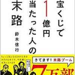 笹塚 書籍 宝くじで1億円当たった人の末路 買取 ました!