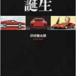 笹塚 文庫 スーパーカー誕生 買取 ました!