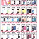 世田谷区 docomo ゴールド 未使用品 iPhoneSE 64GB 高価買取 中!! ドラマ下北沢総合買取店
