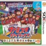 八王子 楢原 3DS プロ野球ファミスタクライマックス 買取 しました!