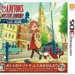 八王子 楢原 3DS レイトンミステリージャーニー 買取 しました!