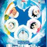 神奈川 DVD ドラえもん のび太の南極カチコチ大冒険 ブルーレイ 買取 ます! ドラマ 二本松 店 買取 神奈川 blu-ray