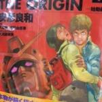 機動戦士ガンダムTHE ORIGIN 1~24巻 コミック セット 買取 しました! ドラマ 祖師ヶ谷大蔵 店