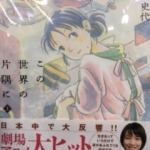 この世界の片隅に 上・中・下巻 コミック セット 買取 しました! ドラマ 祖師ヶ谷大蔵 店